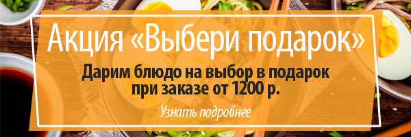 ak_bludo_1 Заказать Кватро мини с доставкой по Владивостоку от Ши-Фу