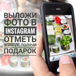 Отметь @shifu_vl в Instagram и получи подарок!